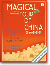 Magical Tour of China workbook